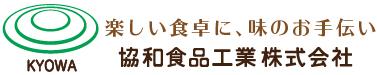 協和食品工業のウェブサイト